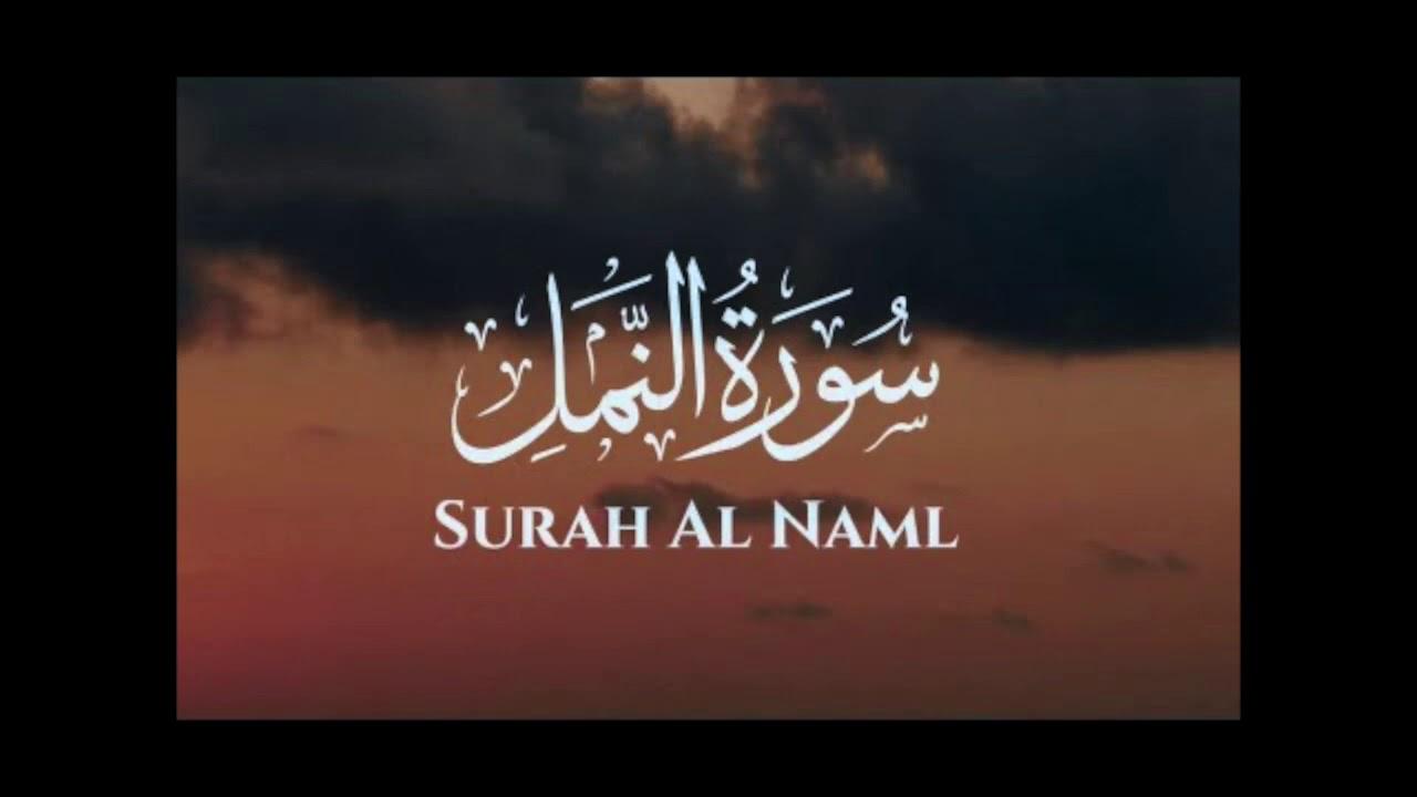 Download اسلام صبحي- سورة النمل*** Islam Sobhi-Surat An-Naml