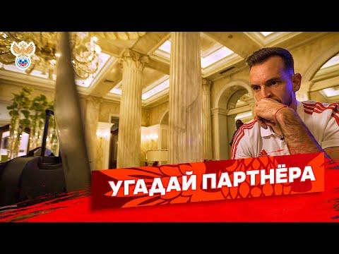 Гилерме, Зобнин, Ерохин и Шунин угадывают партнёров | РФС ТВ