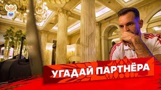 Гилерме Зобнин Ерохин и Шунин угадывают партнёров РФС ТВ