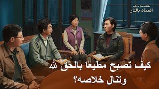 فيلم مسيحي | العماد بالنار | مقطع2: كيف تصبح مطيعًا بالحق لله وتنال خلاصه؟