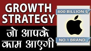 Apple की Growth Strategy | 800 Billion USD | Training Video for Success in Hindi by Him-eesh