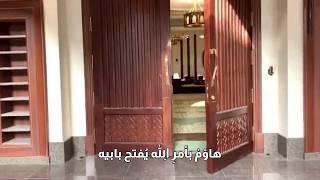 هاؤم لبيت الله | أبيات:سعود آل عبداللطيف | آداء: أسامة السلمان