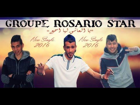 Groupe Rosario Star / يــا العــاشق ليــا اسمــع / New Single 2016