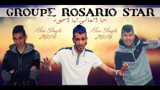 Groupe Rosario Star  ъррЧ ЧфйррЧдт фъррЧ Чгхррй  New Single 2016