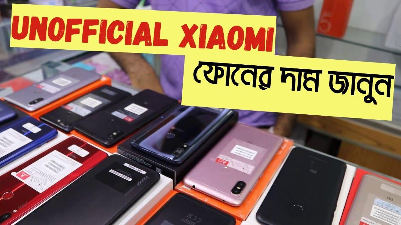 Unofficial Xiaomi À¦« À¦¨ À¦° À¦¦ À¦® À¦œ À¦¨ À¦¨ Unoffical Xiaomi Asus Real Me Honor Huawei Phone Price In Bd Youtube