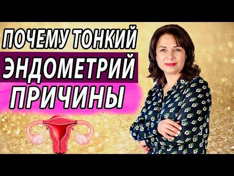 Почему тонкий эндометрий, причины. Здоровье женщины. Гинекология.