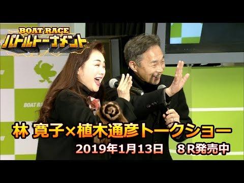 林寛子×植木通彦トークショー 1月13日第8R発売中