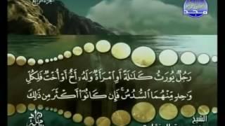 سورة النساء كاملة للشيخ محمد صديق المنشاوي رحمه الله من قناة المجد للقرآن