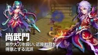 『RavineOnline』プロモーション動画 第2弾