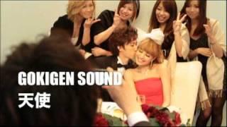 GOKIGEN SOUND - 天使