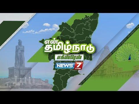 En Tamilnadu Express News | 13.03.2018 | News7 Tamil