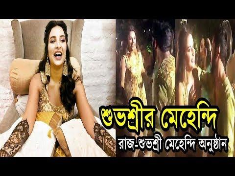শুভশ্রীর মেহেন্দি অনুষ্ঠানে ফাটাফাটি নাচলেন রাজ-শুভশ্রী | Raj-Subhashree Mehendi Full Video