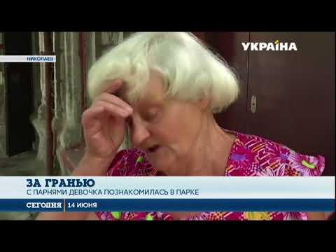 В Николаеве изнасиловали 12-летнюю девочку