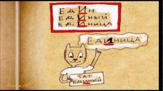 Правила Русского Языка.. для Котов