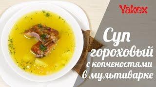 Суп гороховый с копчёными рёбрышками в мультиварке(Прелесть мультиварки в том, что любое блюдо в ней готовится крайне просто. Сейчас мы покажем вам как пригото..., 2015-11-14T14:21:38.000Z)