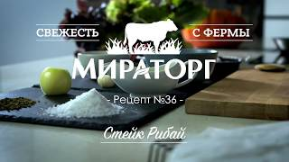 Стейк Рибай от Мираторг