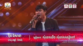 សំឡេងអ្នកចម្រៀងឲ្យច្បាស់ក្រឡែត - X Factor Cambodia - Judge Audition - Week 2