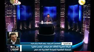 السادة المحترمون: شركة مصرية تتعاقد مع ميسي ليصبح سفيراً للحملة العالمية للسياحية العلاجية في مصر