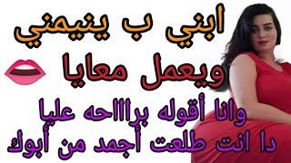 حكاية مدام سمر // أبني ب ينيمني ومش هتتوقعوا بيعمل اي   😱😱//  حكايات واقعيه وقصص حقيقة