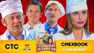 СМЕХBOOK | И тебя вылечат | Уральские пельмени