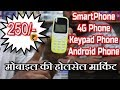 Cheapest Mobile wholesale market Wholesale mobile market smartphone Android l Gaffar Market Delhi