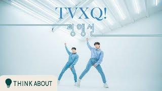 동방신기(TVXQ!) - 평행선(Love Line) DANCE COVER
