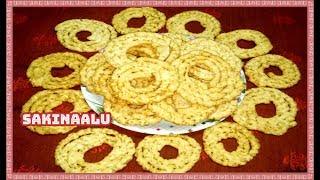 SAKINAALU Traditional SANKRANTI recipe in telugu - Evening Tea time Snacks- సకినాలు