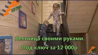 видео Консольная лестница своими руками на второй этаж: как сделать просто и прочно