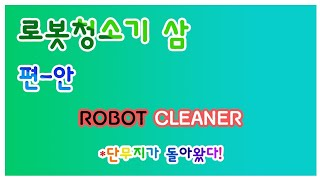 로봇청소기 썰