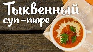 Тыквенный суп-пюре. Яркое и вкусное блюдо из тыквы! | Рецепт дня