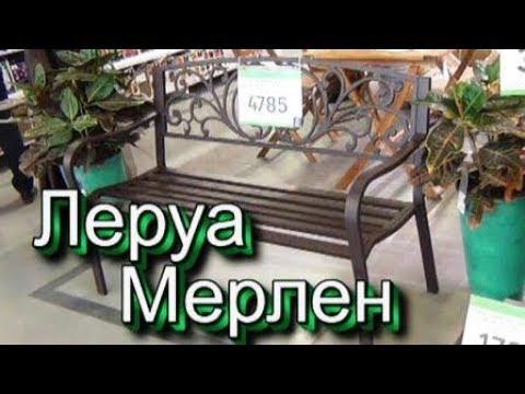 Спешу в ЛЕРУА МЕРЛЕН!Завезли НОВИНКИ Дача Инструменты /Цветы Мебель АПРЕЛЬ 2019 Leroy Merlin