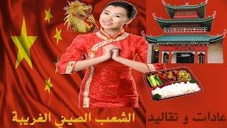 أكثر عادات و تقاليد الشعب الصيني غرابةً !