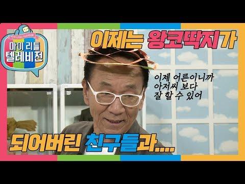 [마이리틀텔레비전1] 코딱지 친구들 안녕! 동심의 끝! 색종이 아저씨 김영만의 영맨 티비