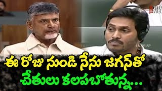 Chandrababu Naidu Support to Ys Jagan Government Rules || AP Assembly Day 5