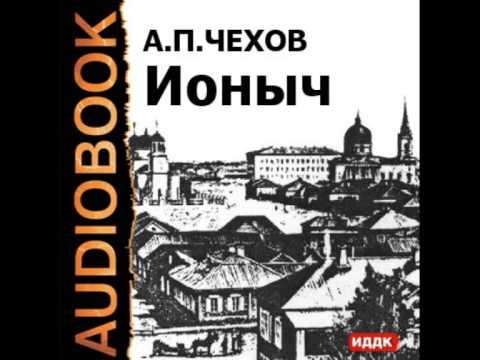 2000213 Chast 1 Аудиокнига Чехов Антон Павлович.