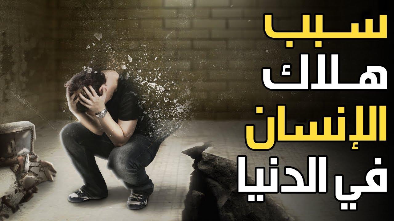 هل تعلم ماهو سبب هلاك الإنسان في الدنيا ؟ ستبكي عندما تعلم..! أحذر أن تقع فيه..!
