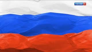 Смотреть видео Россия-Культура (18.07.2018) Уход на профилактику онлайн