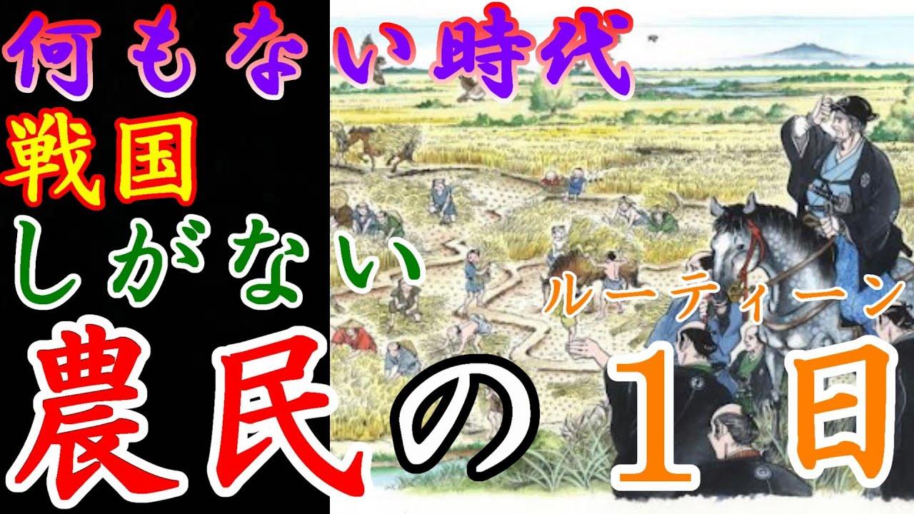 【歴史解説】戦国・農民のルーティーン1日編!実はこうだった!?【MONONOFU物語】