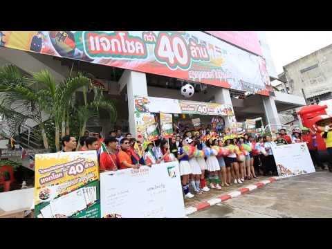 RoadShow เชียร์บอลกับไปรษณีย์ไทย ห่างไกลการพนัน