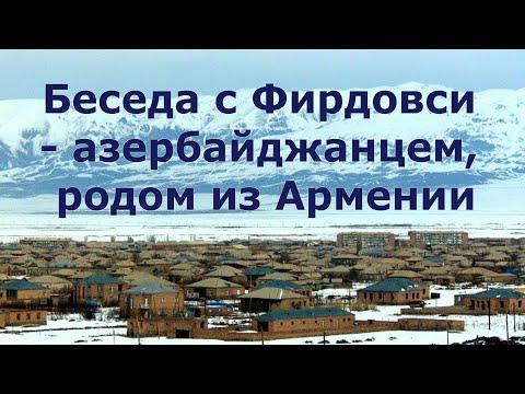 Беседа с Фирдовси, азербайджанцем из Армении