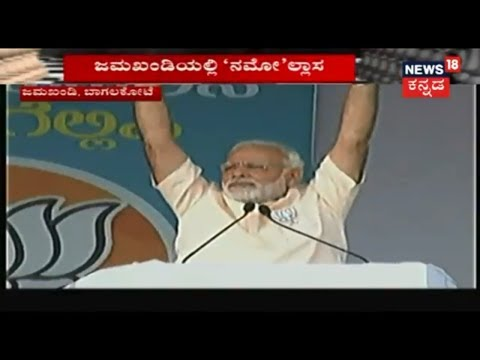 Modi Ends Bagalkot Speech By Saying 'ಸರ್ಕಾರ ಬದಲಿಸಿ, BJP ಗೆಲ್ಲಿಸಿ' As Crowd Repeats