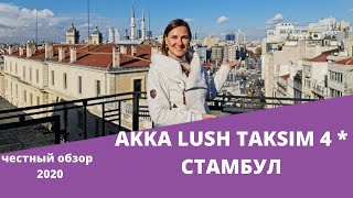 Akka Lash Hotel 4 Стамбул Обзор отеля 2020