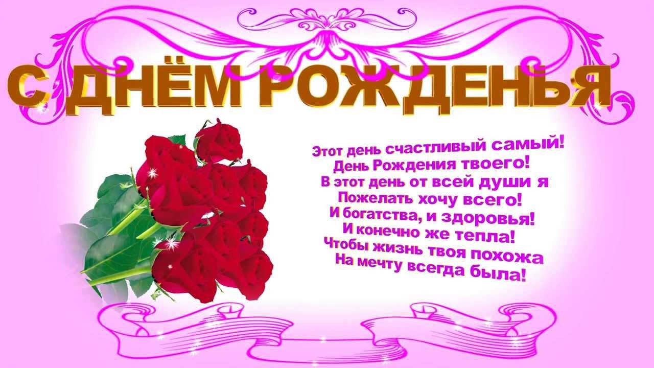 С днем рождения лора открытки красивые
