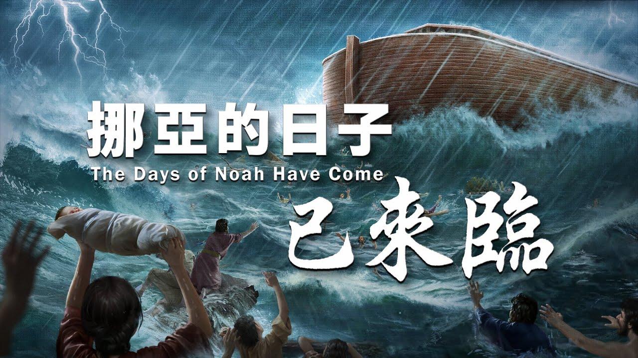 神對末世人類的警示《挪亞的日子已來臨》