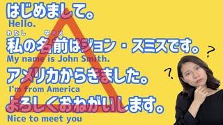 Japanese Natural Self-introduction bỳ Native Speakers/日本語の自然な自己紹介【JPN&ENG sub】