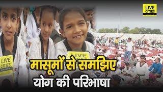 International Yoga Day पर Patna के Youth और Childrens की बेबाक राय, सुनिए क्या कहा