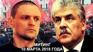 Смотреть видео Сергей Удальцов на митинге Москва 10 марта 2018года онлайн
