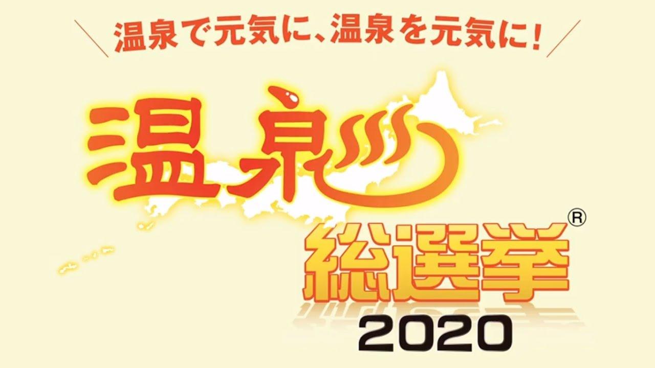 温泉総選挙2020 表彰式