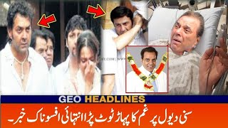 Sunny deol Father Latest news   Bollywood Latest news    Dharmendra Latest update in Hindi  