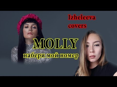 Посмотри не пожалеешь | Molly - Набери мой номер | Izheleeva Covers
